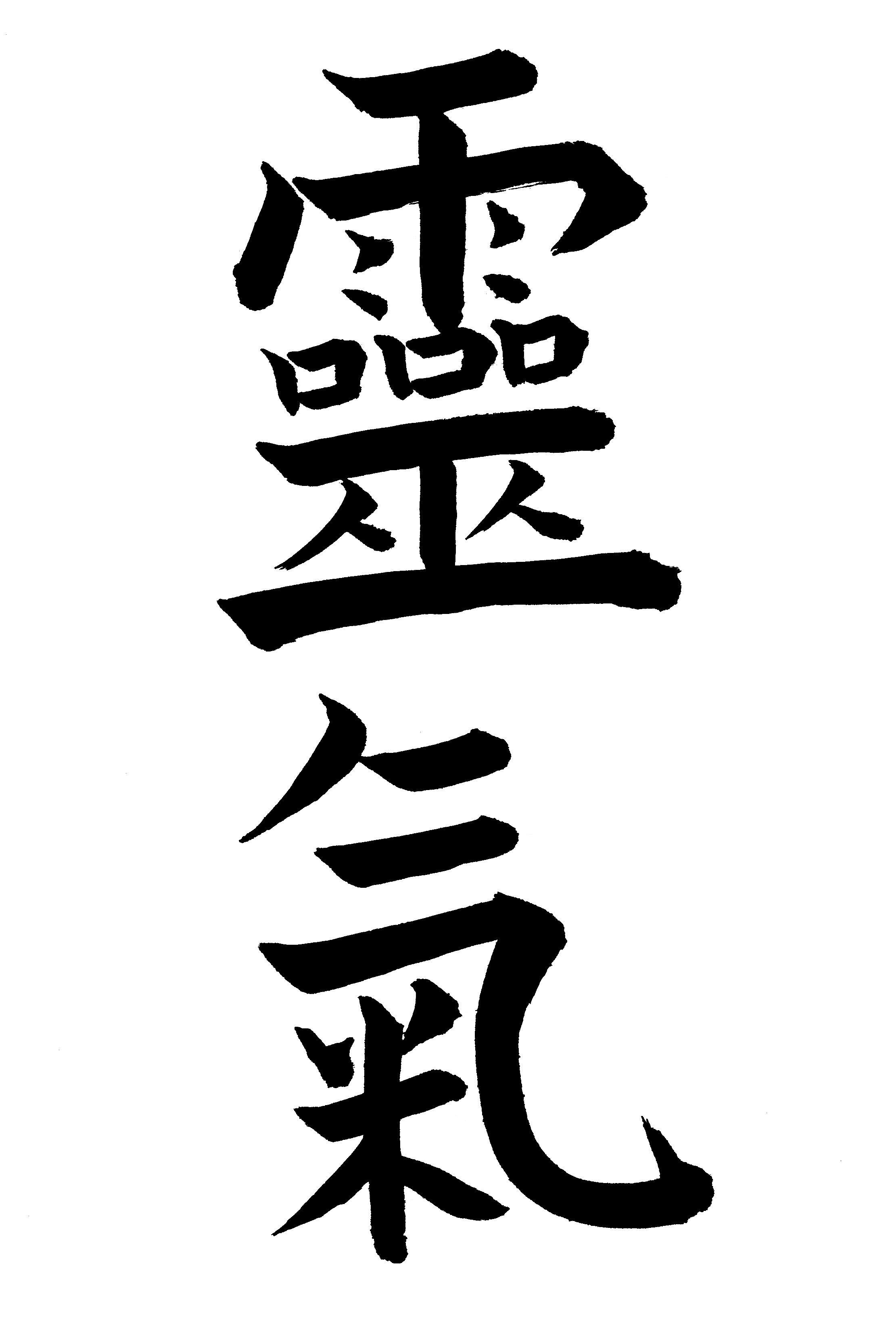 Reiki in kanji symbols buycottarizona Gallery